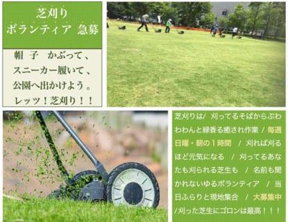 芝刈りボランティア大募集