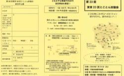 (終了しました)第23回東京23区とことん討論会