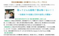 (終了しました)【9/22(日)】狼ってどんな動物?狼は怖くない!! 〜生態系での役割と日本の自然との関係〜