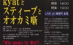 (終了しました)【10/31(木)】kyatとスティーブとオオカミ噺 「Who speaks for Wolf? 誰が日本の生態系のために声をあげるのか」