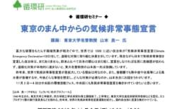 (終了しました)【11/3(日)】◆循環研セミナー◆ 東京のまん中からの気候非常事態宣言 講師:東京大学名誉教授 山本 良一 氏