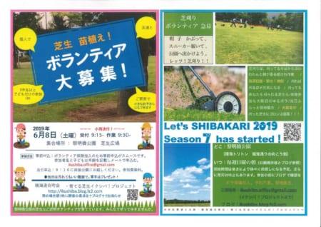 (終了しました)『苗植えイベント6/8 / 芝刈シーズン7月-9月毎週日曜日』開催します!
