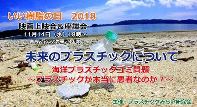 (終了しました)いい樹脂の日2018 海洋プラスチックゴミ問題~プラスチックが本当に悪者なのか?