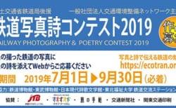 (締め切りました)鉄道写真詩コンテスト2019の開催