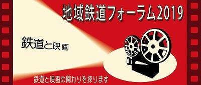 (終了しました)地域鉄道フォーラム2019「鉄道と映画」を開催します