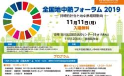 (終了しました)【11/11(月)】全国地中熱フォーラム2019-持続的社会と地中熱最新動向-