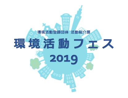環境活動登録団体活動紹介展 環境活動フェス2019