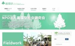 (終了しました)◆循環研セミナー◆ 持続可能な社会とくらしのあたらしい幸せの実現に向けて ―小売業・百貨店のESGの取り組み―