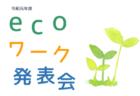(終了しました)環境活動登録団体活動紹介展 環境活動フェス2019