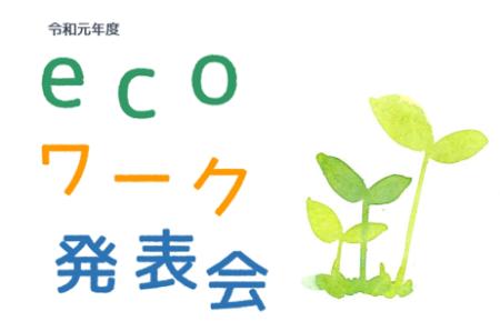 (終了しました)ecoワーク発表会