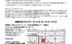 (終了しました)【1/30(木)】【循環研セミナー】「FEC自給圏」をつくる