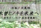 日本三大美林 木曽ヒノキを残そう!森林ボランティア