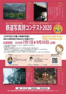 鉄道写真詩コンテスト2020の開催