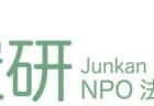 【循環研セミナー】福島第一原発の廃炉をめぐる課題