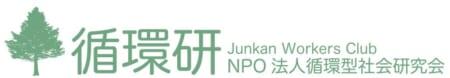 【循環研セミナー】日本版グリーン・ニューディール提案を実現するための課題は何か