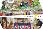 ワクワクする道へ!1年間の農山村ボランティア「緑のふるさと協力隊」参加者募集中!