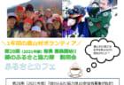 1年間の農山村ボランティア「緑のふるさと協力隊」募集説明会開催!