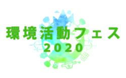 (終了しました)境活動登録団体活動紹介展 環境活動フェス2020