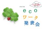 ★オンラインのみに変更し開催「令和2年度ecoワーク発表会」