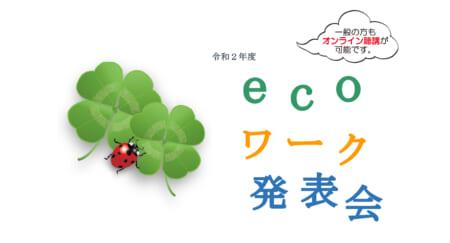 (終了しました)★オンラインのみに変更し開催「令和2年度ecoワーク発表会」