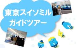 【中止】東京スイソミルガイドツアー ~水素エネルギーの現状と未来~