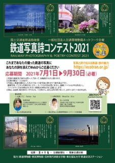 鉄道写真詩コンテスト2021の開催