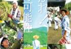 広がれ!私の可能性!1年間の農山村ボランティア「緑のふるさと協力隊」参加者募集