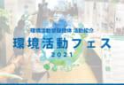 環境活動フェス 2021 活動紹介展示