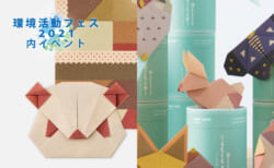 竹紙折り紙