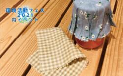 ハギレ布でつくる蜜蝋ラップ